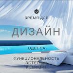 Функциональный дизайн квартир в Одессе от студии Tatyana Жykova